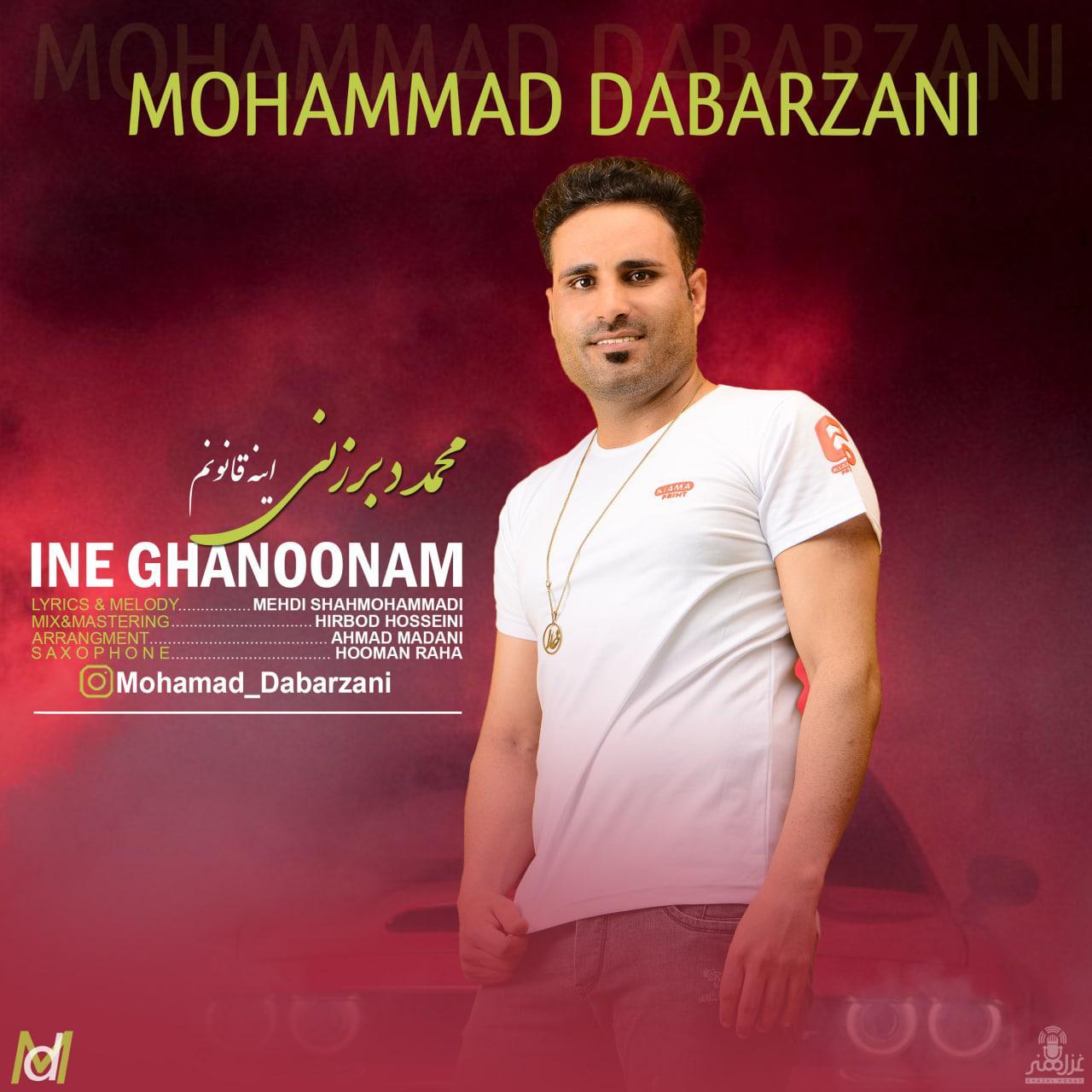 Mohammad Dabarzani – Ine Ghanoonam