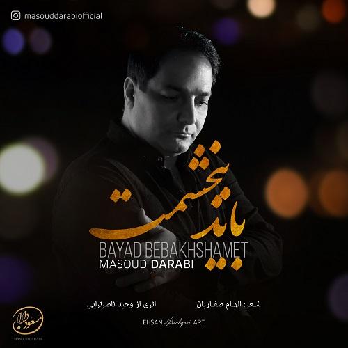 Masoud Darabi – Bayad Bebakhshamet