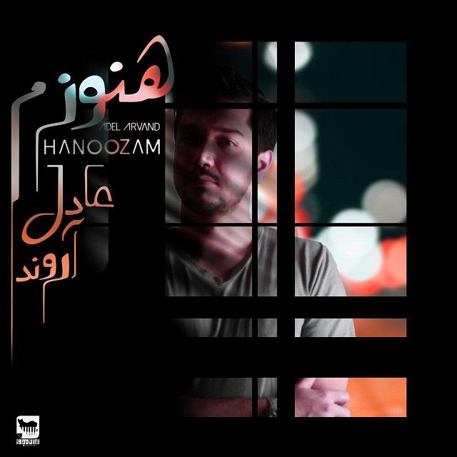 Adel Arvand – Hanoozam
