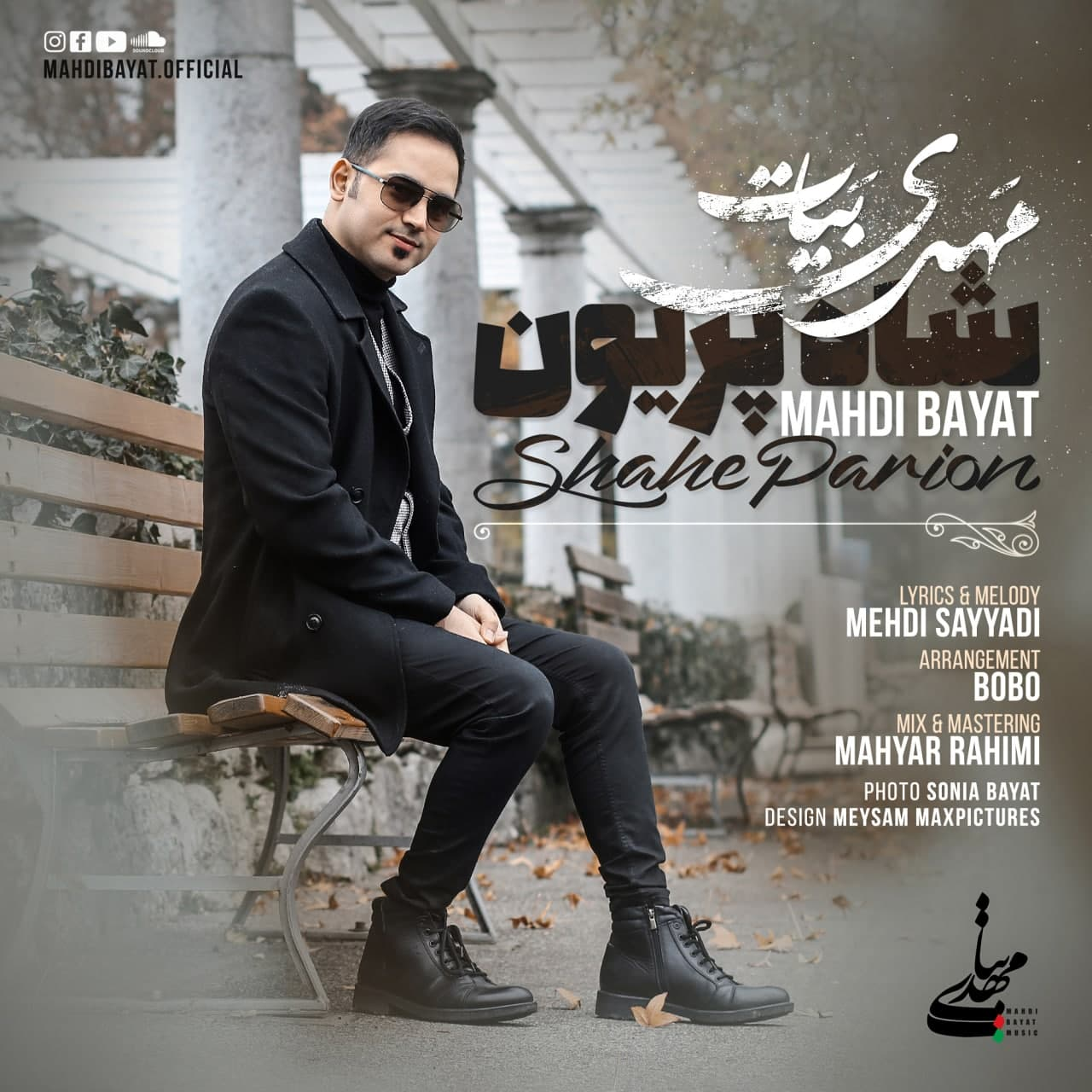 Mahdi Bayat – Shahe Parion