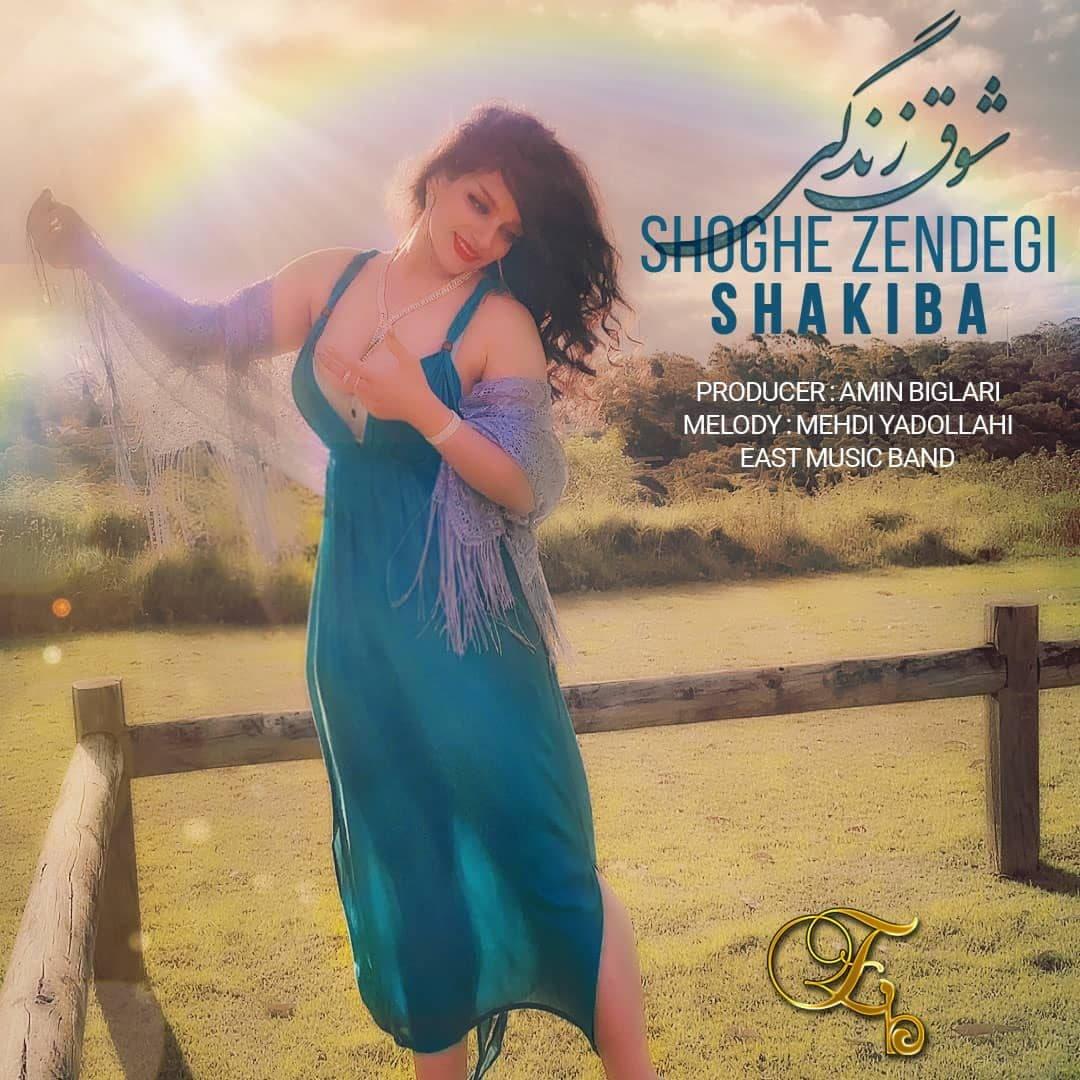 Shakiba – Shoghe Zendegi