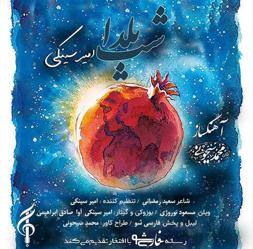Amir Sinaki – Shabe Yalda