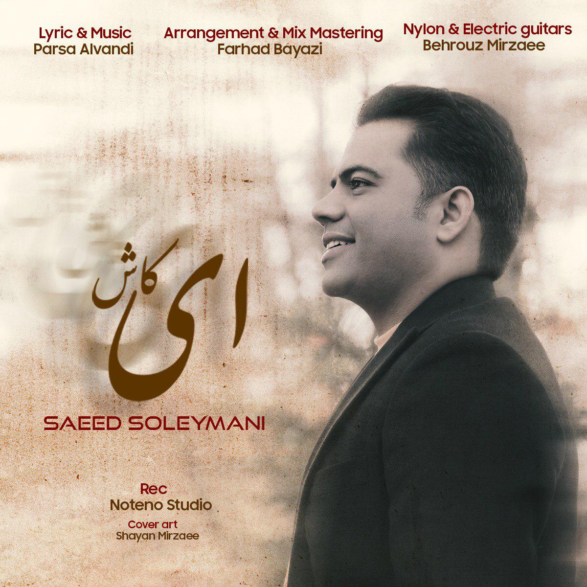Saeed Soleymani – Ey Kash