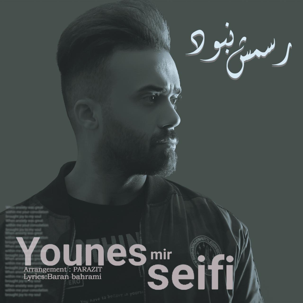 Younes Mirseifi – Rasmesh Nabood
