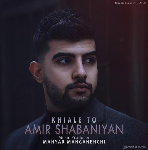 Amir Shabaniyan – Khiale To