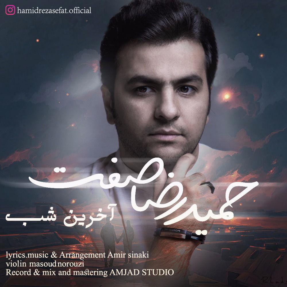 Hamidreza Sefat – Akharin Shab