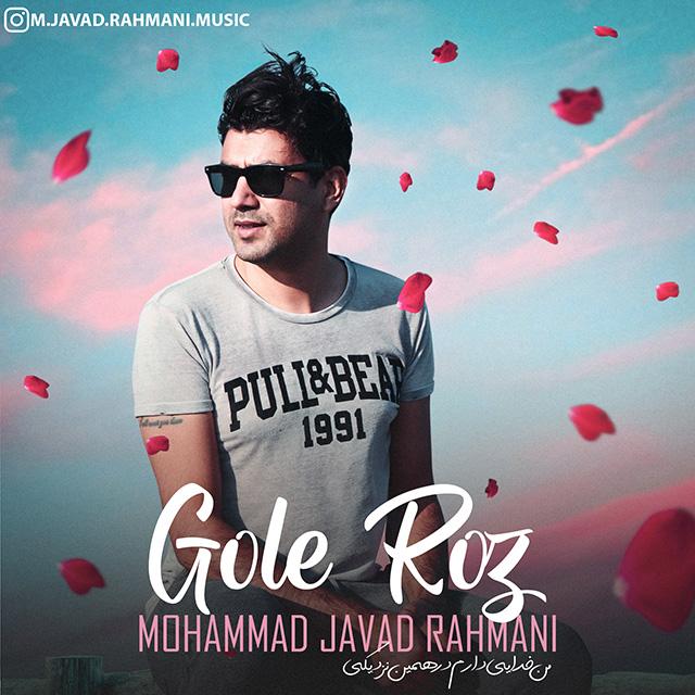 Mohammad Javad Rahmani – Gole Roz