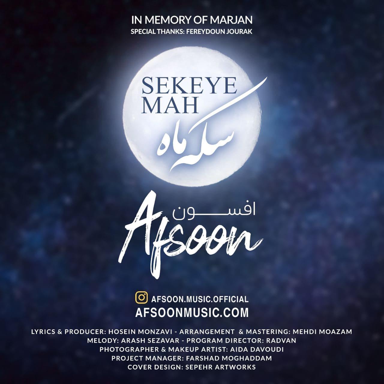 Afsoon – Sekeye Mah