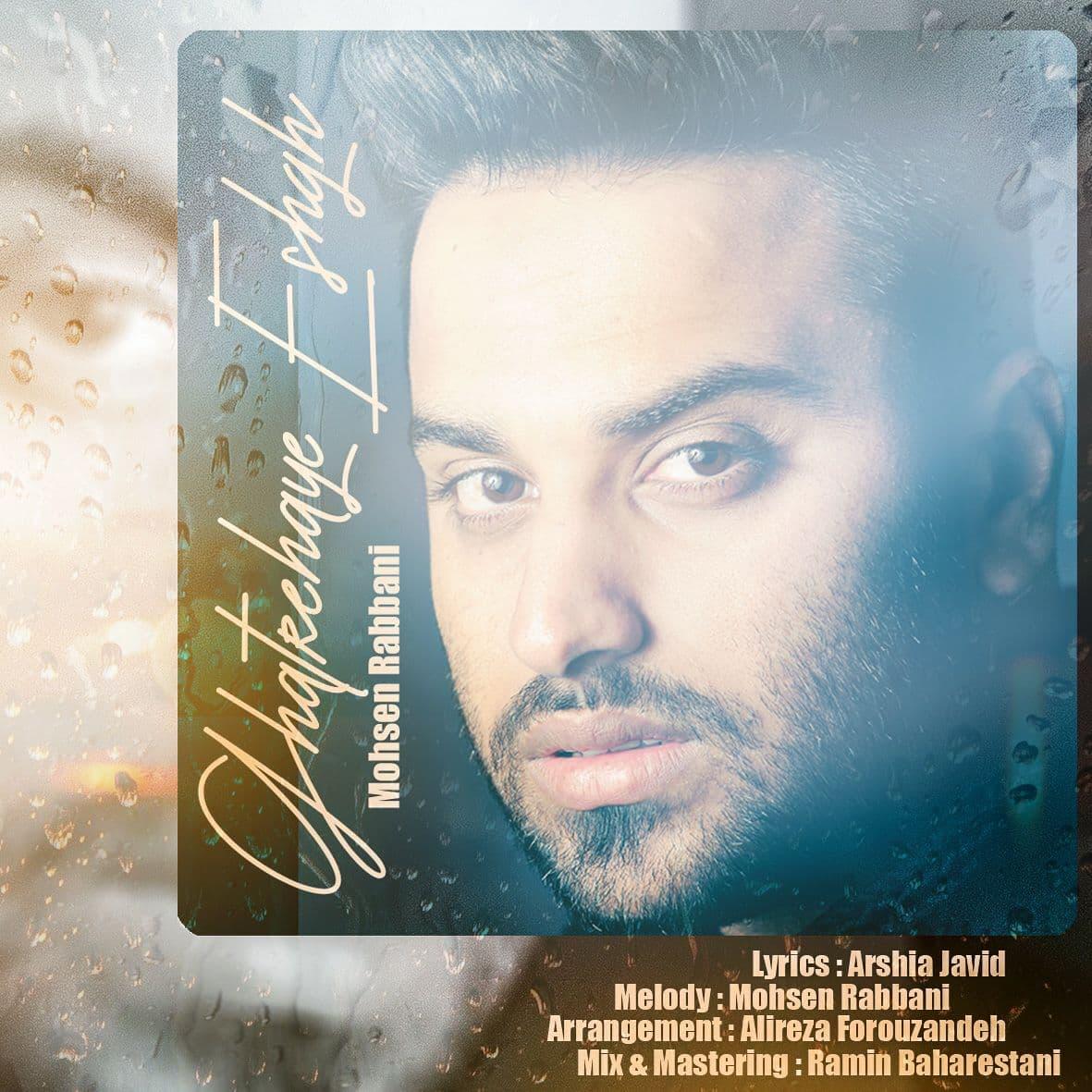 Mohsen Rabbani – Ghatrehaye Eshgh