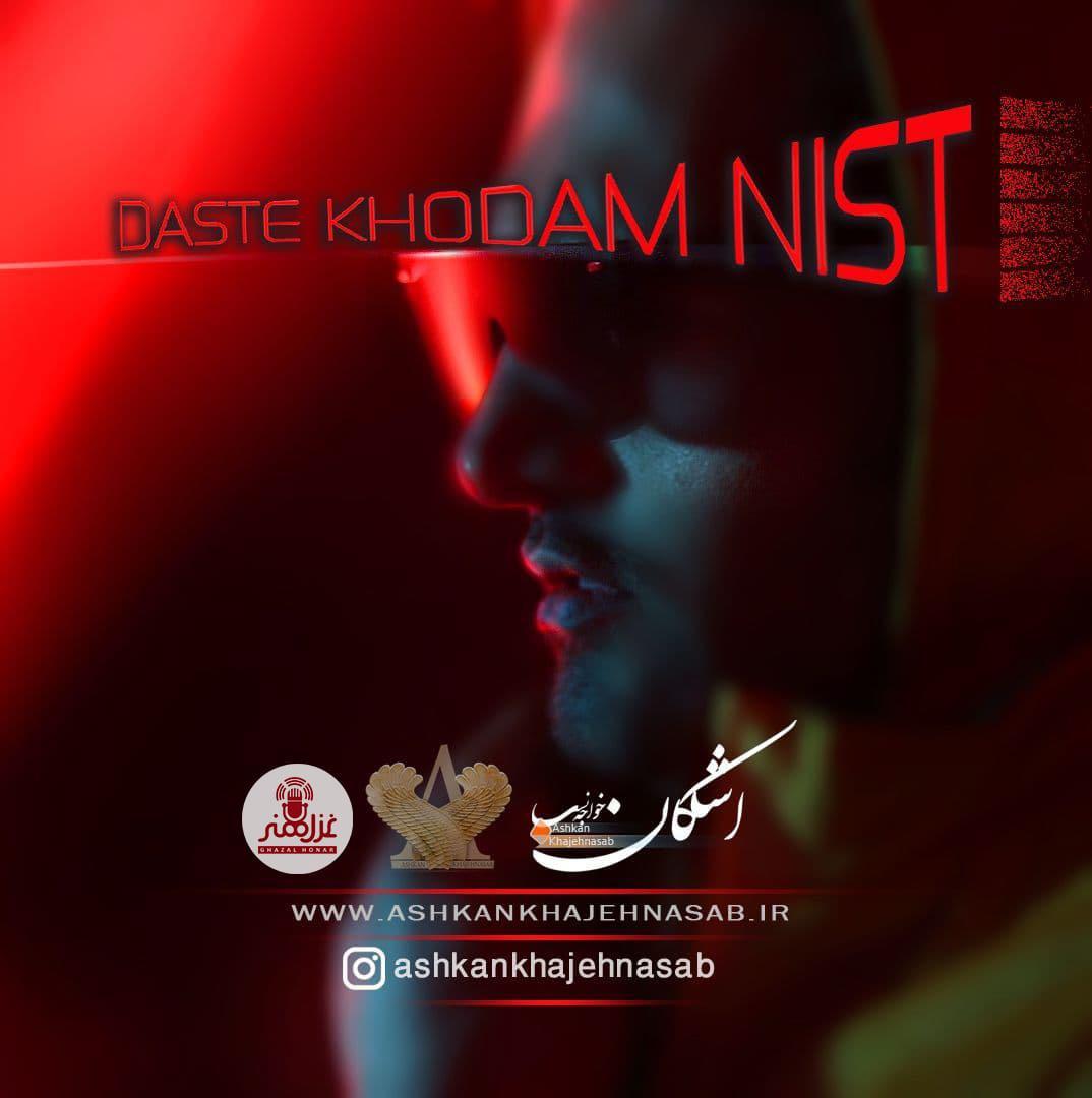 Ashkan Khajehnasab – Daste Khodam Nist