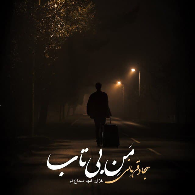 Sajad Ghorbani – Mane Bi Tab