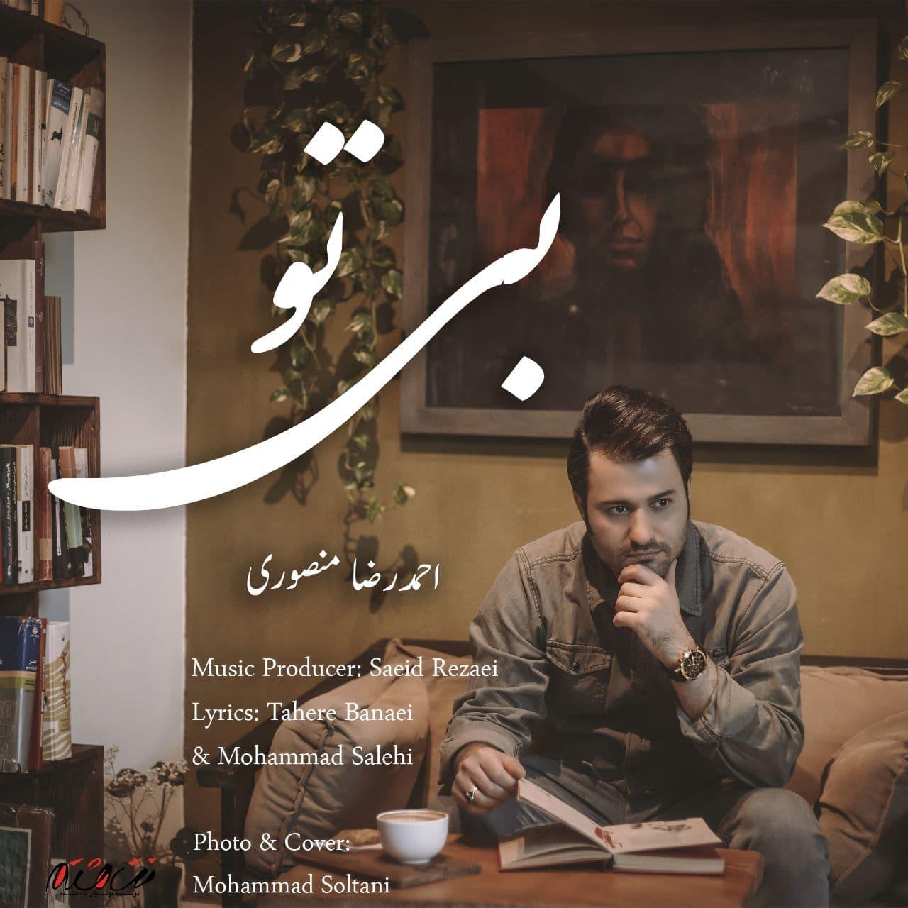 Ahmadreza Mansouri – Bi To