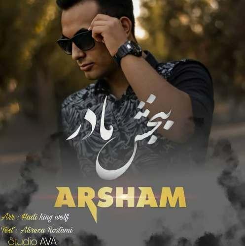 Arsham – Bebakhsh Madar