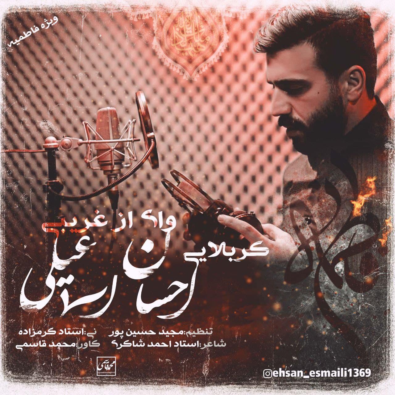 Ehsan Esmaeili – Vay Az Gharibi
