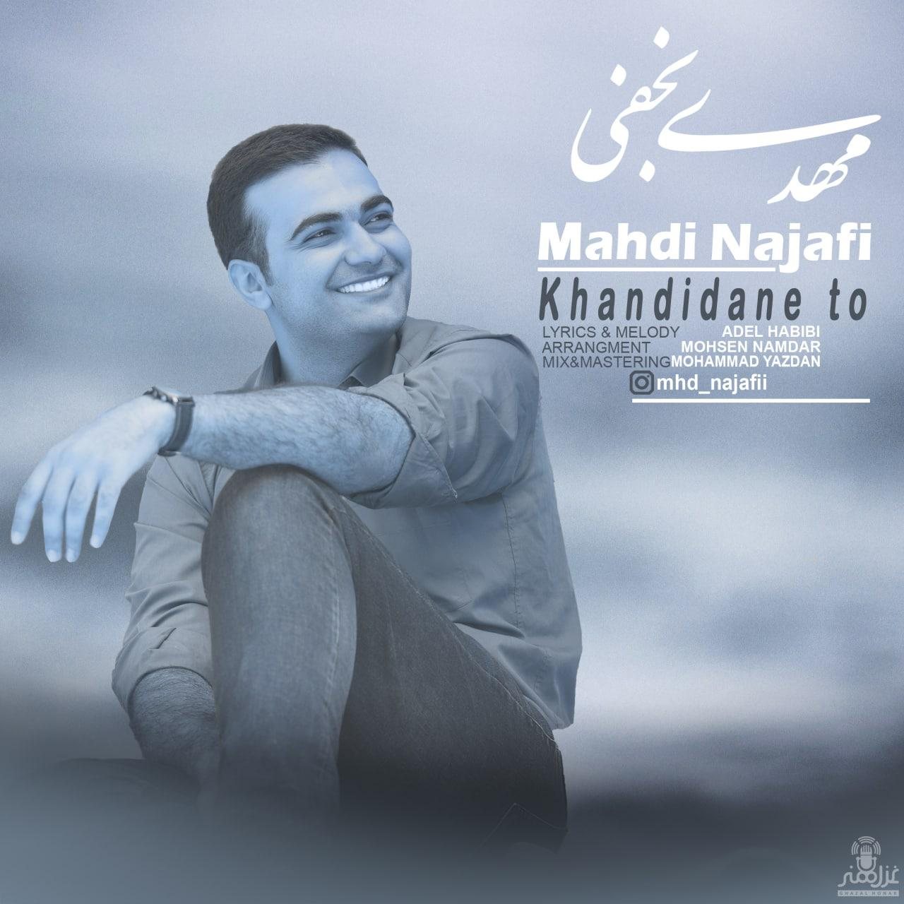 Mahdi Najafi – Khandidane To