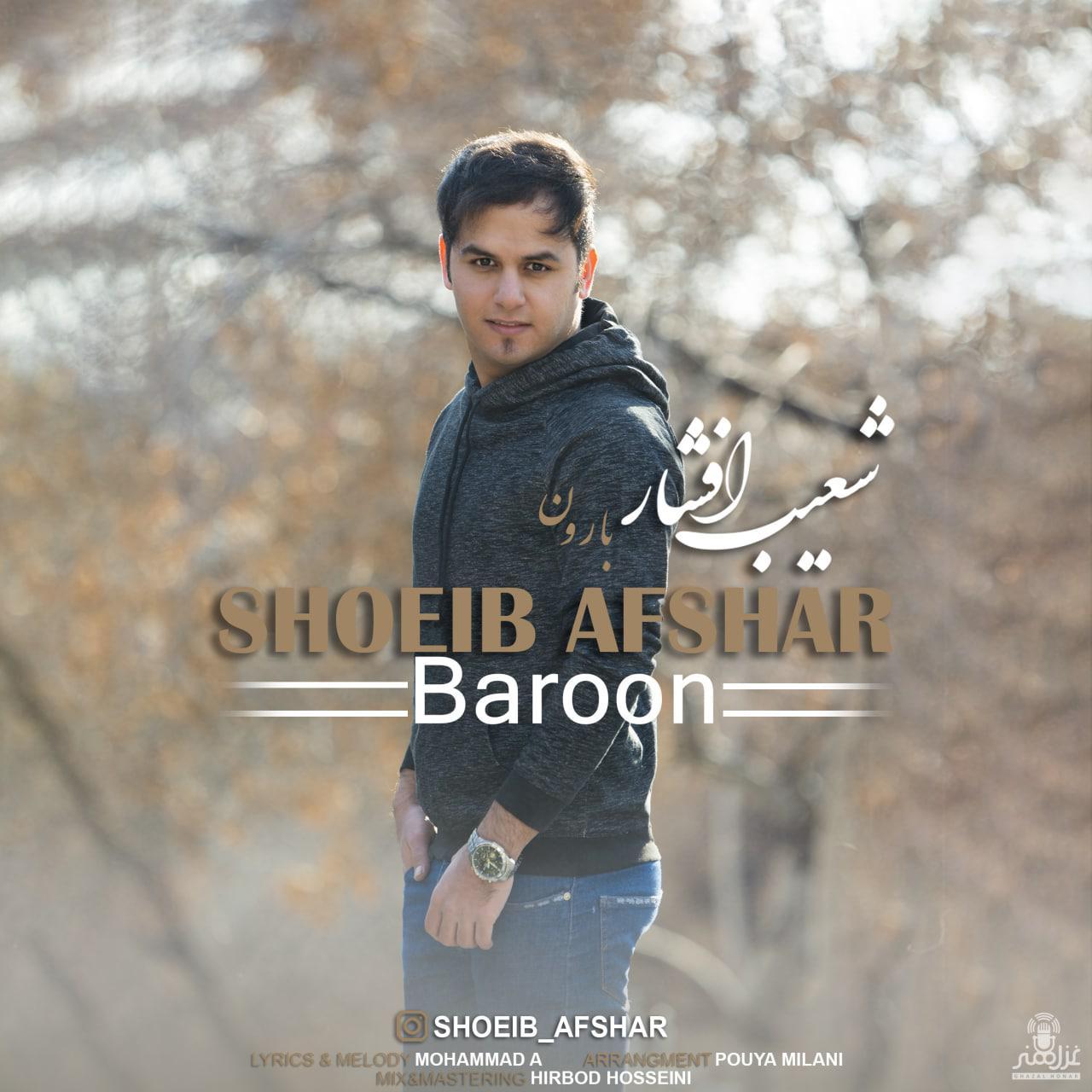 Shoeib Afshar – Baroon