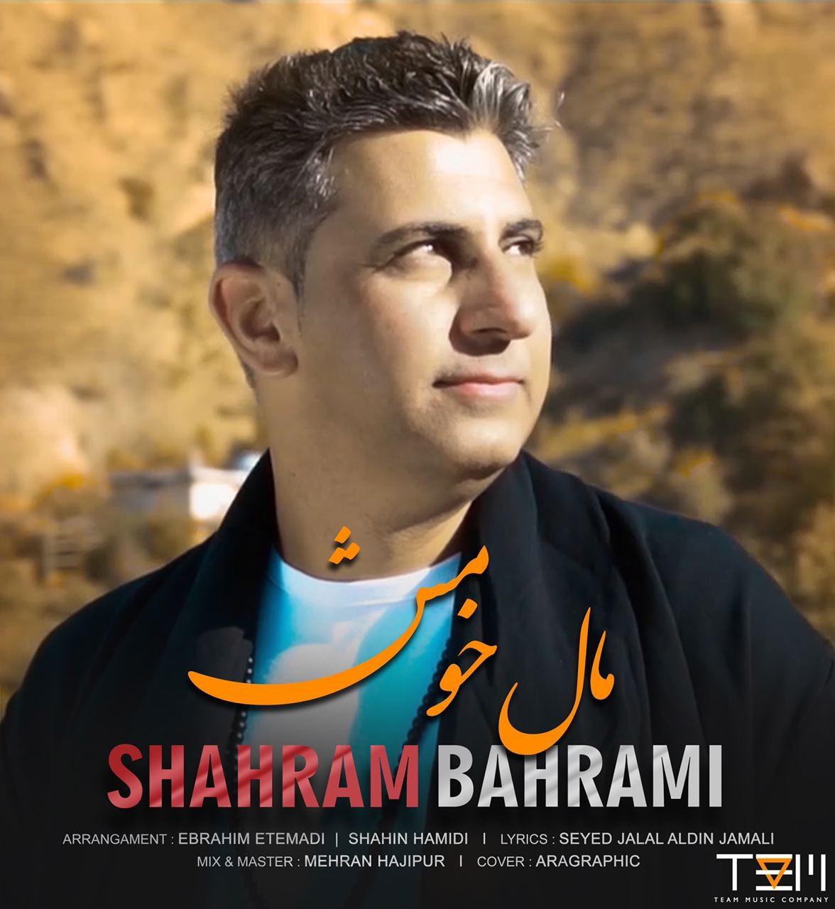 Shahram Bahrami – Male Khomesh