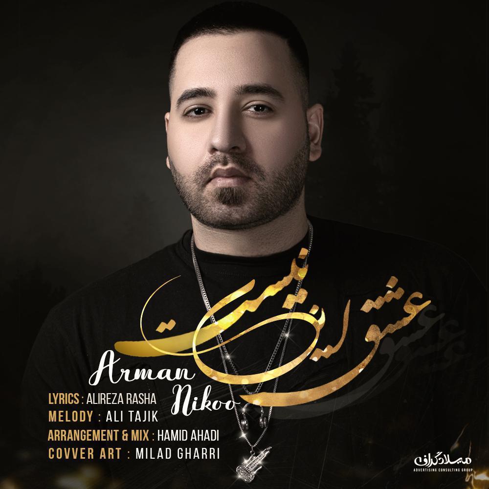 Arman Nikoo – Eshgh In Nist