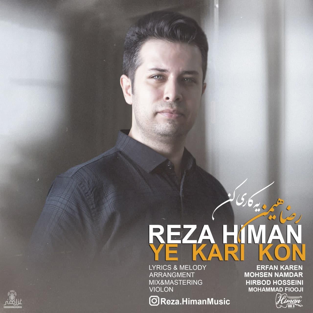 Reza Himan – Ye Kari Kon