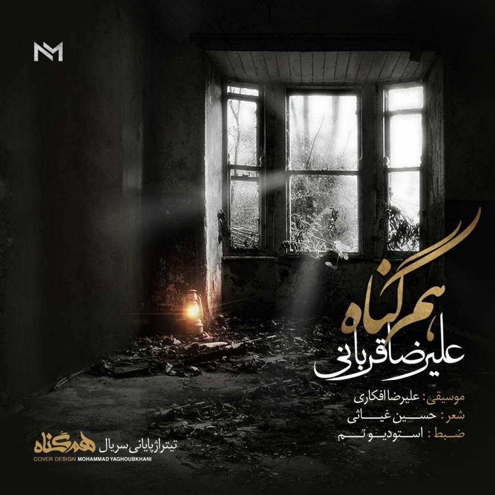 Alireza Ghorbani – Ham Gonah
