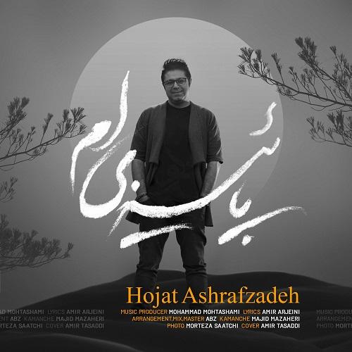 Hojat Ashrafzadeh - Paeeziam