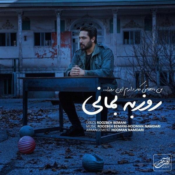 Roozbeh Bemani – Man Bahash Kar Daram In Rooza