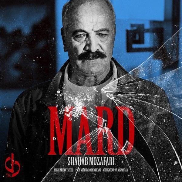 Shahab Mozaffari – Mard