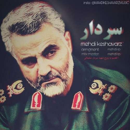 Mehdi Keshavarz – Sardar