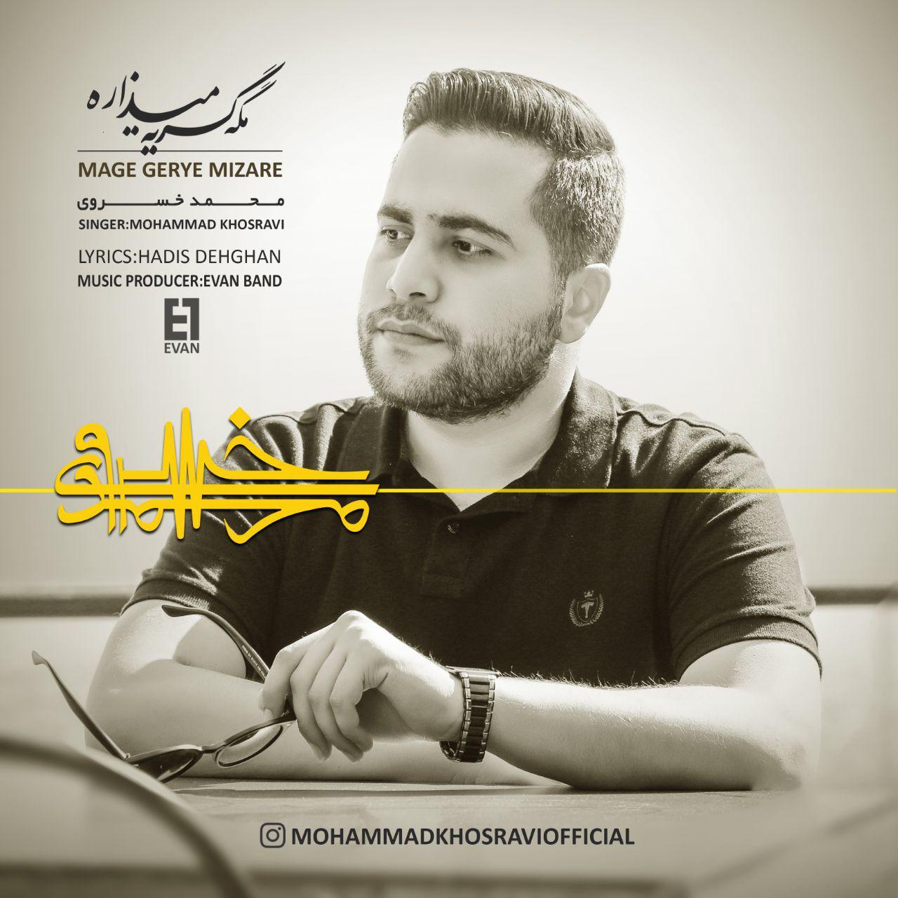Mohammad Khosravi – Mage Gerye Mizare