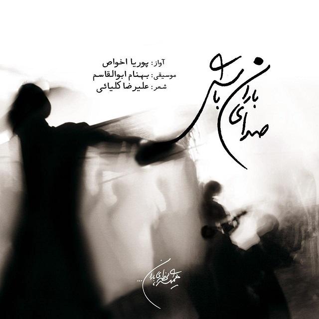 Pouria Akhavas – Sedaye Baran Bash