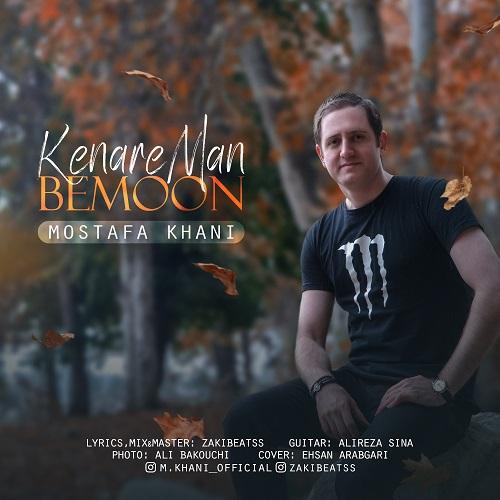 Mostafa Khani – Kenare Man Bemoon