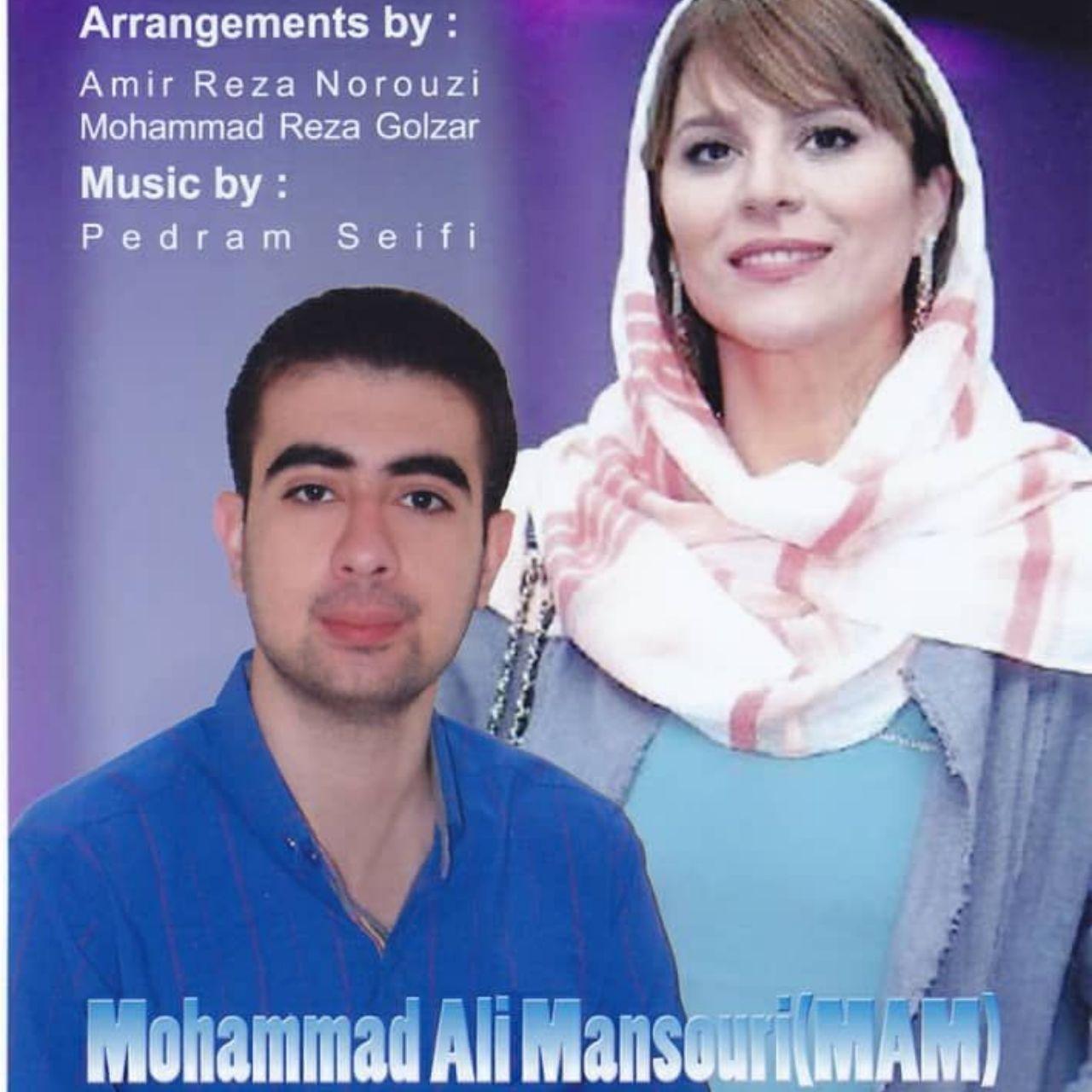 Mohammad Ali Mansori – Dobare Dolatsahi Roo Didam
