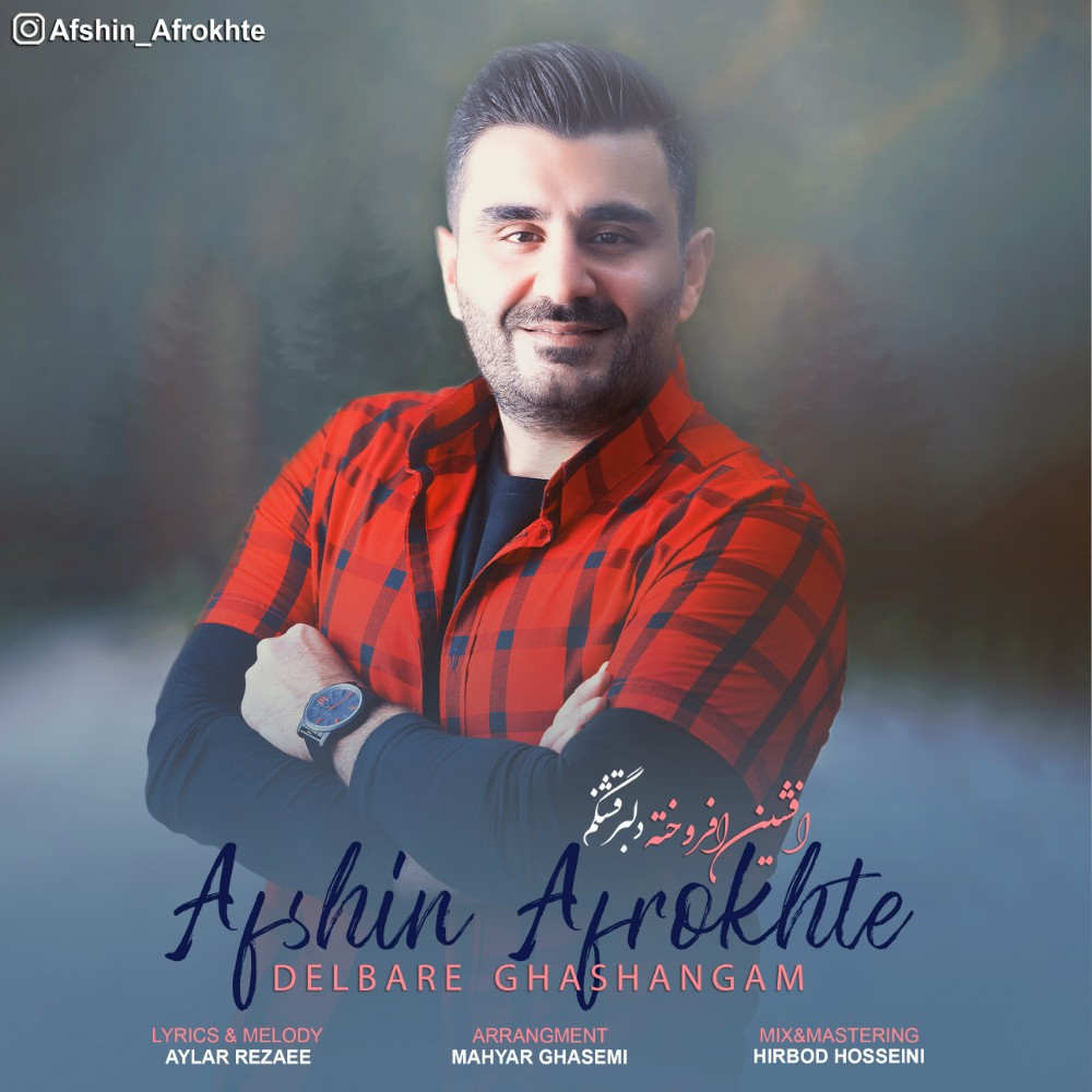 Afshin Afrokhte – Delbare Ghshangam