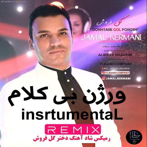 Alireza Hashemi – Dokhtare Gol Forosh (Instrumental)