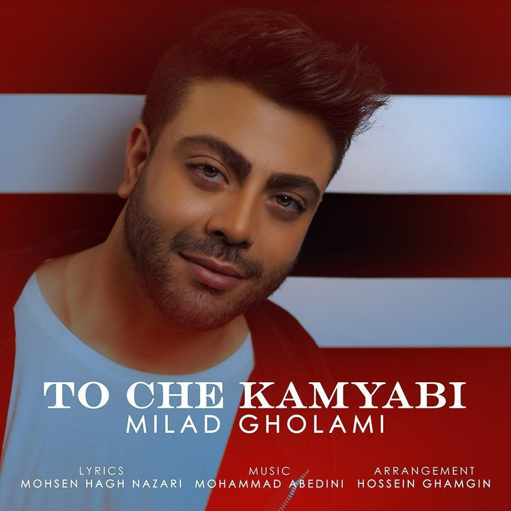 Milad Gholami – To Che Kamyabi