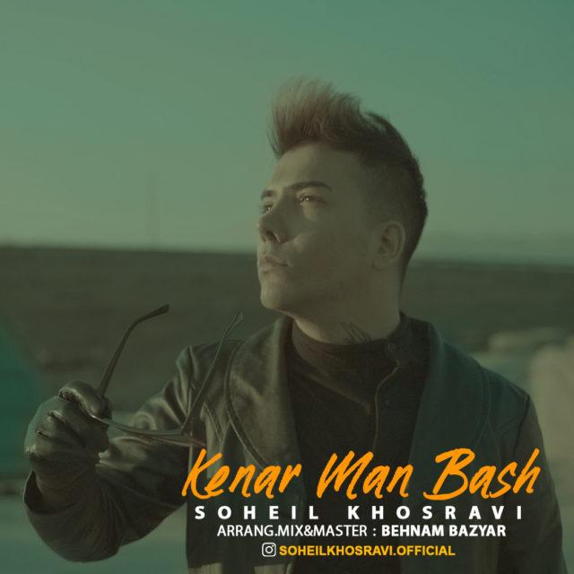 Soheil Khosravi – Kenare Man Bash