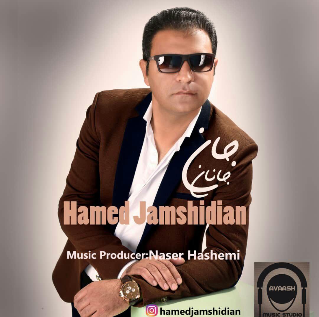 Hamed Jamshidian – Jane Janan