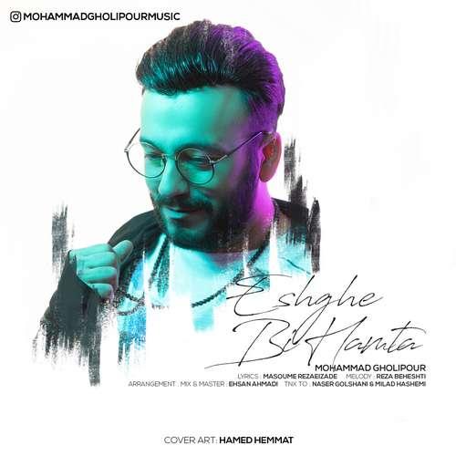 Mohammad Gholipour – Eshghe Bi Hamta