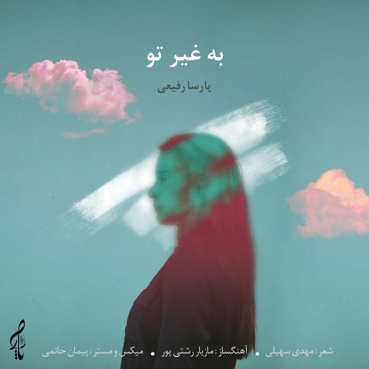Parsa Rafiee – Be Gheir To