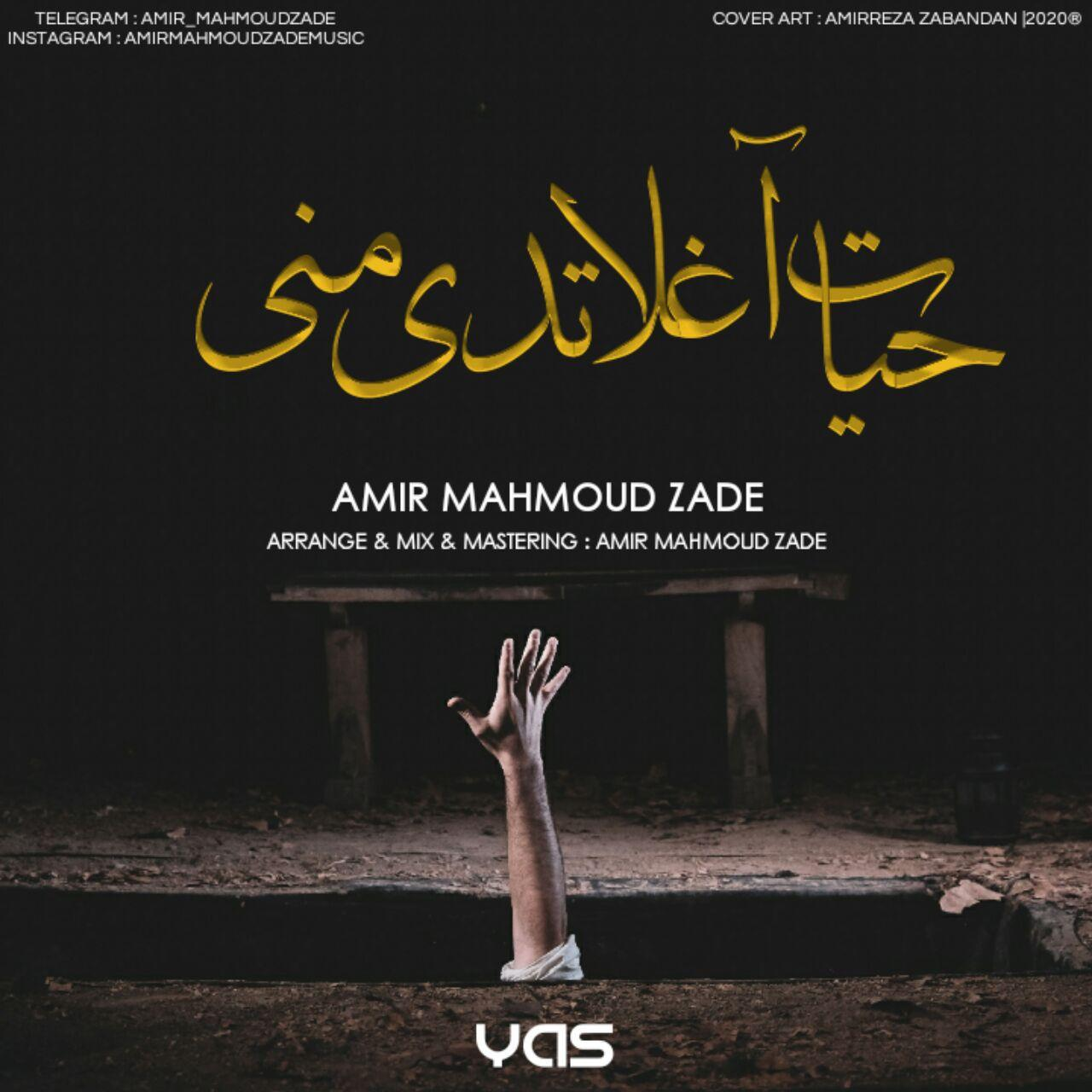 Amir MahmoudZade – Hayat Aghlatdi Mani