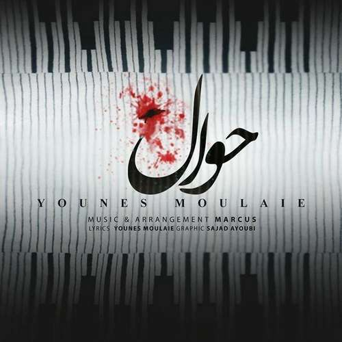 Younes Moulaie – Heval