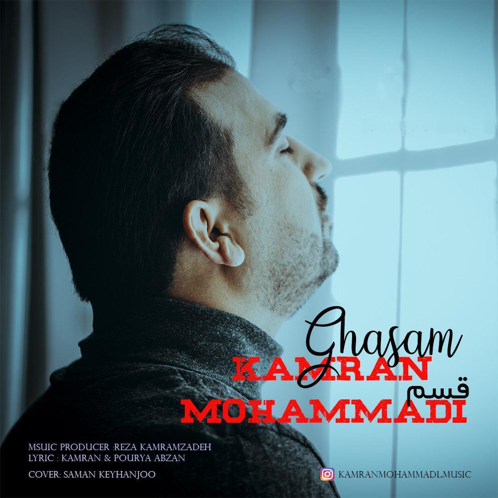 Kamran Mohammadi – Ghasam
