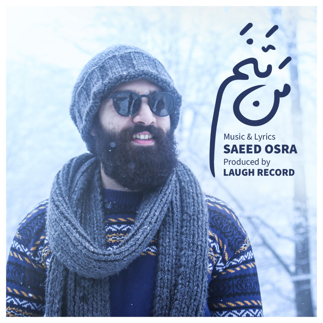 Saeed Osra – Man Tanam