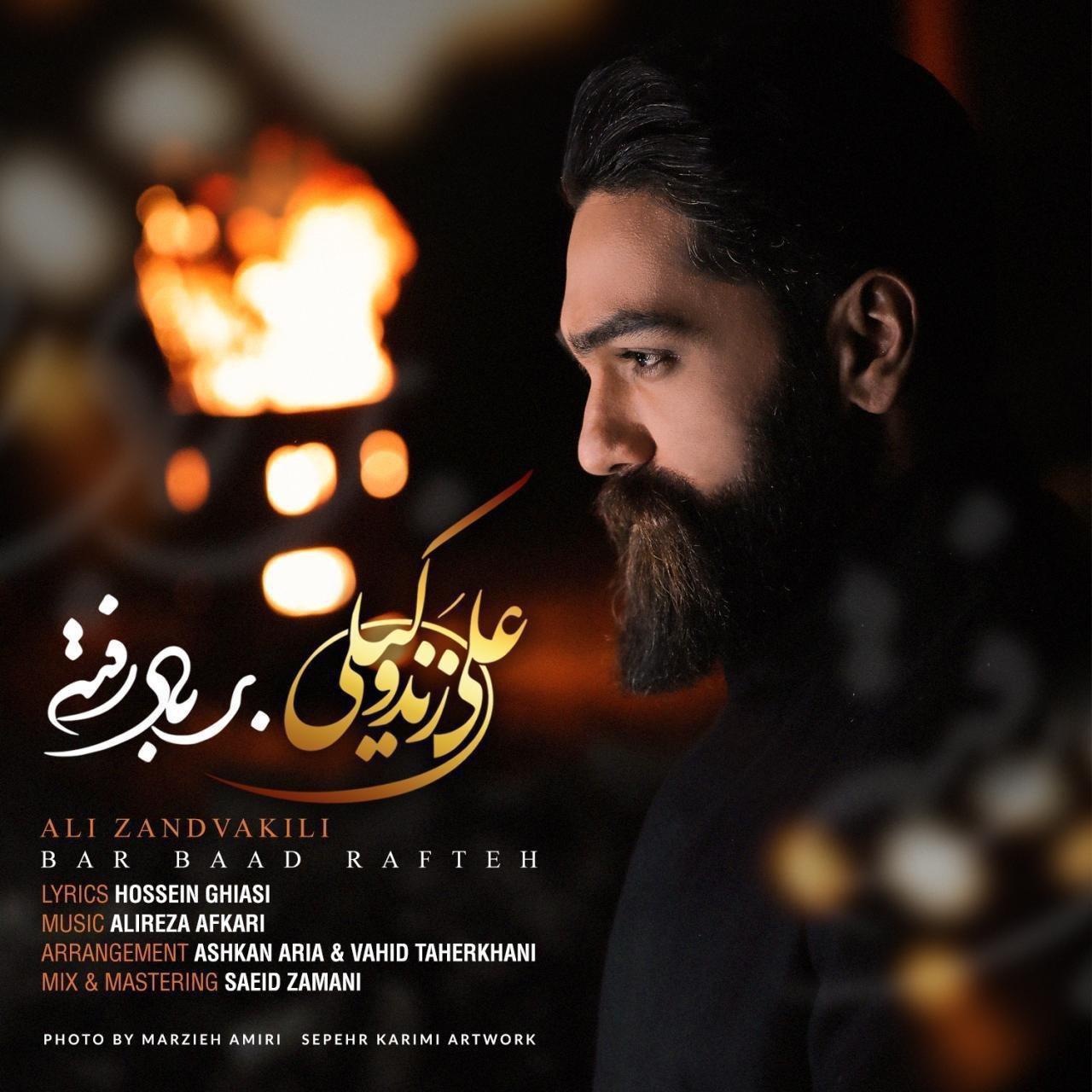 Ali Zand Vakili – Bar Baad Rafteh