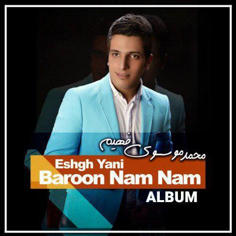 Mohammad Mousavi – Eshgh Yani Baron Nam Nam