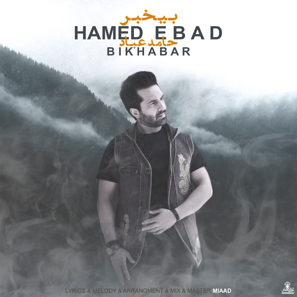Hamed Ebad – Bikhabar