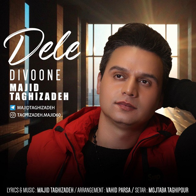 Majid Taghizadeh – Dele Divoone