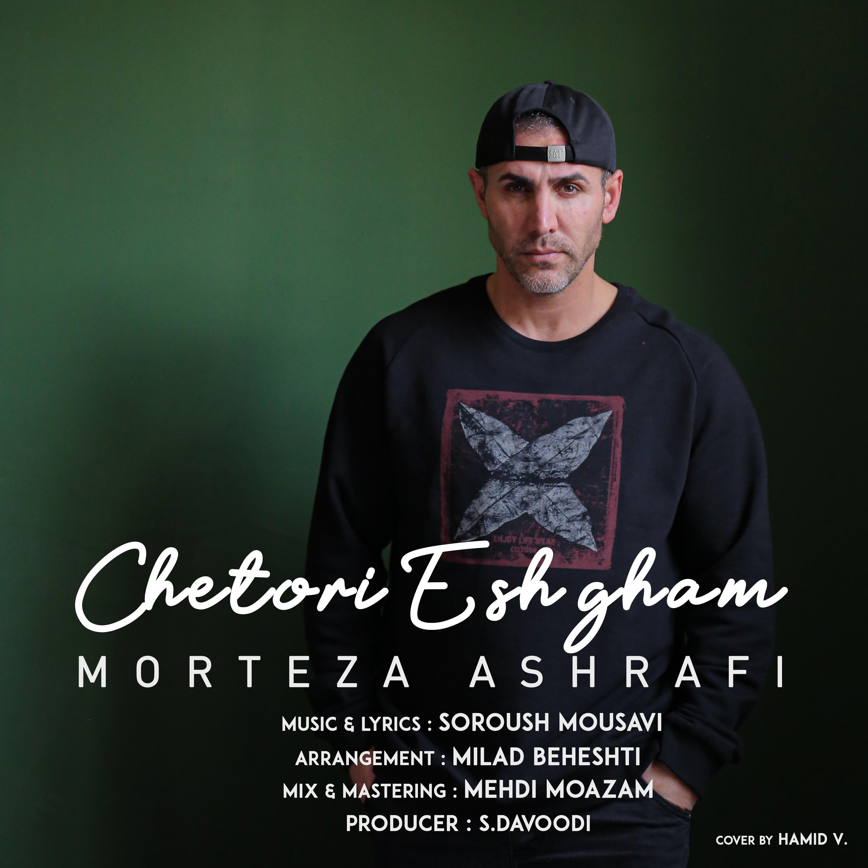 Morteza Ashrafi – Chetori Eshgham