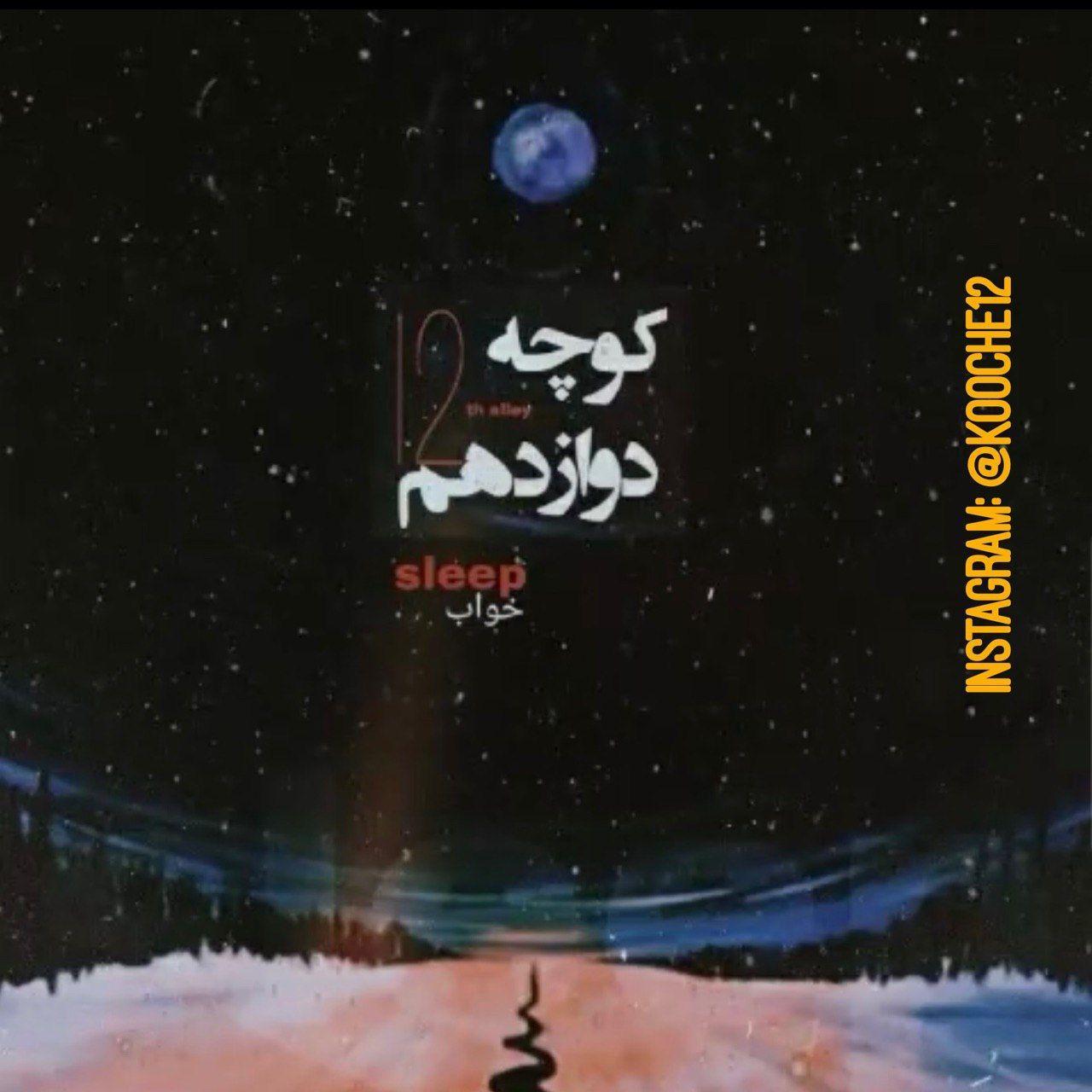 Kooche Davazdahom – Khab