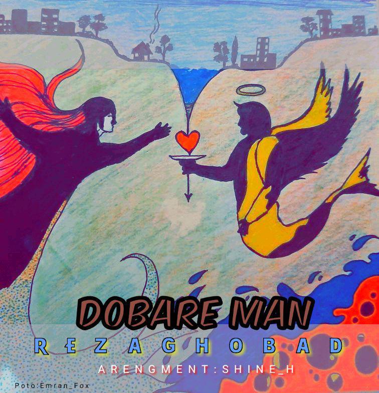 Reza Ghobad – Dobare Man